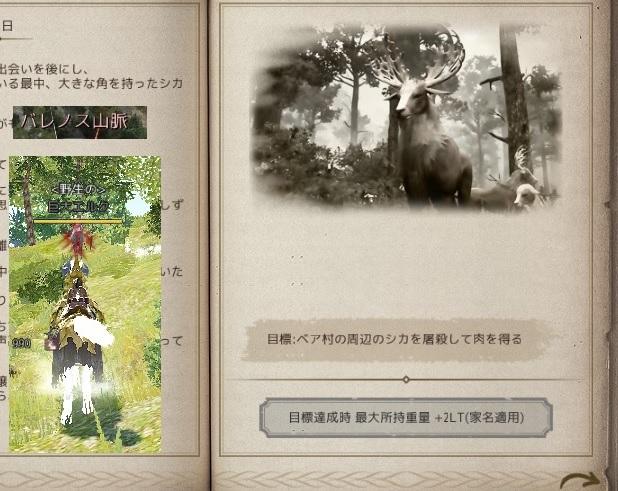 バルタリ冒険日誌第二章01