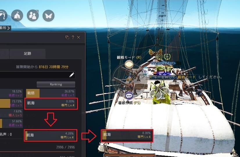 航海レベル上げでベリアとエフェリアの航海デイリー受けて増えた経験値量02