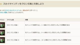 定期メンテ後情報 / ホワイトデーでスカイキャンディ集め(03/13)