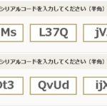 第27回さばくてれびのシリアルコード / 影の戦場サービス終了のお知らせ(04/09)