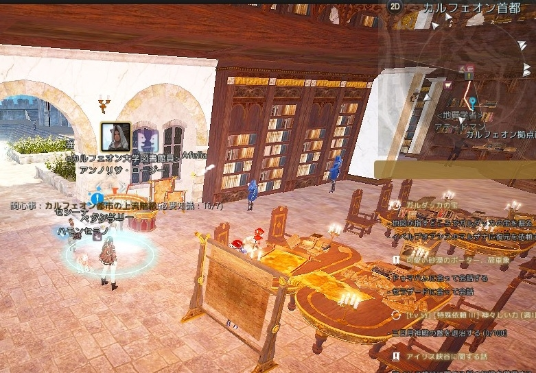 カルフェオン神聖大学のイベントは本棚もらうだけで終わり01