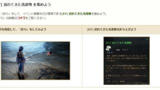 定期メンテ後情報 / クリオの頼みごととアプアルの宝箱イベント(05/22)