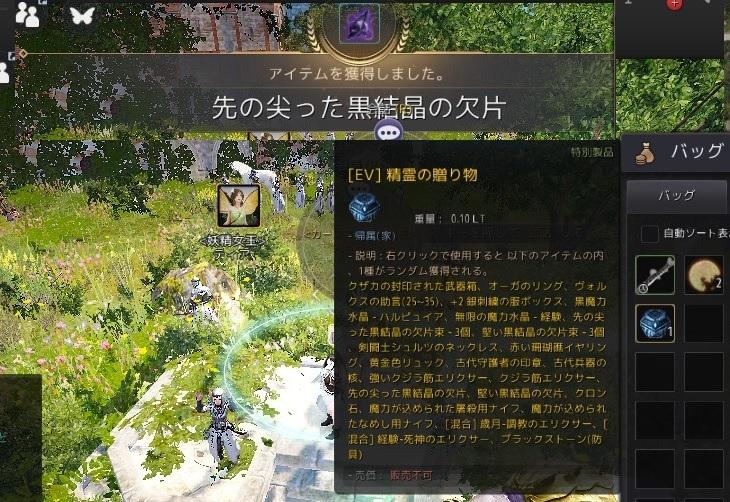 カーマスリブの神木育成イベント03