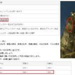 定期メンテ後情報 / 星の墓場とブラックスター武器実装(05/08)