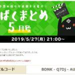 第02回さばくまとめ5月号のシリアルコード / ドゥーム実装のお知らせ(05/27)