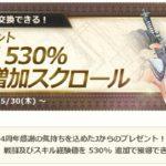 定期メンテ後情報 / 経験値530%UPスクのマイレージ配布(05/29)