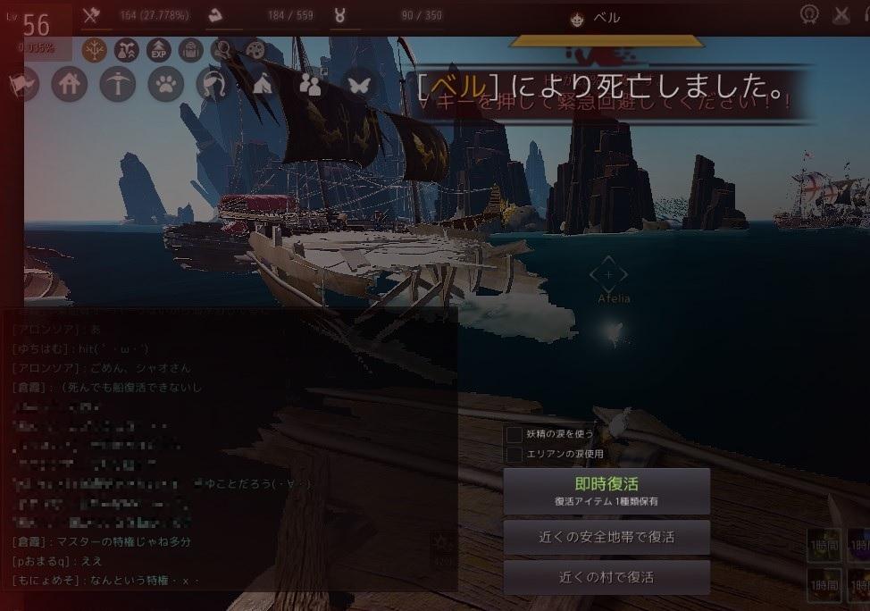 ガレキ場でベルの範囲攻撃で死んで復活地点で更に死亡01