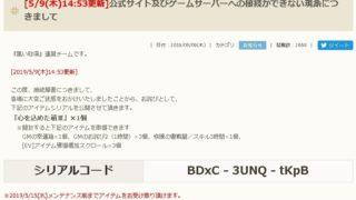 突発的なサーバー落ち(通信機器トラブルによる接続断)でシリアルコード配布(05/09)