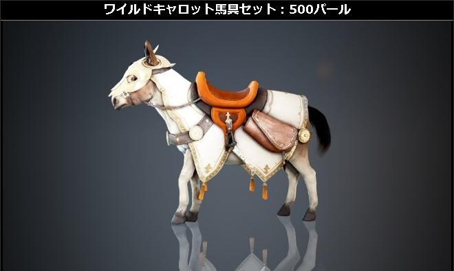 ワイルドキャロット馬具セット