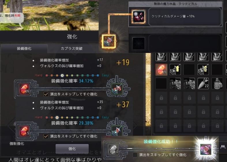 シャイの武器と補助武器を強化して水晶とか完備しときました04