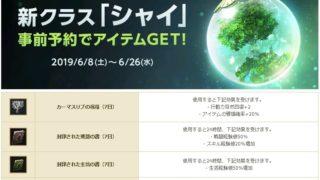 さばくてれび特別編のシリアルコード / シャイ事前登録キャンペーン(06/08)