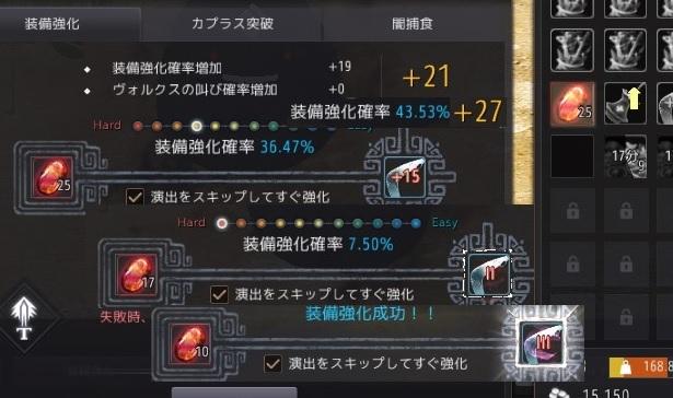シャイの武器と補助武器を強化して水晶とか完備しときました03