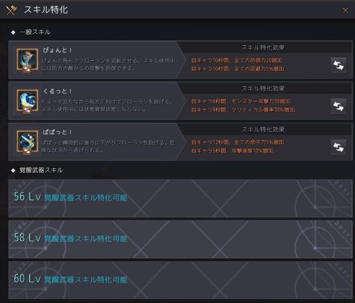 シャイの狩り用のスキル特化とボス用のスキル特化01