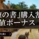 定期メンテ後情報 / テルミアンの秘密な謎解きイベント再来(07/24)
