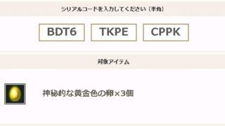 第29回さばくてれびのシリアルコード / 2019年版国勢調査の発表とか(07/08)