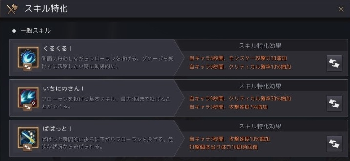 シャイの狩り用のスキル特化とボス用のスキル特化03