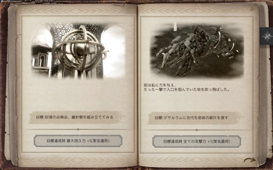 バルタリ冒険日誌12章02