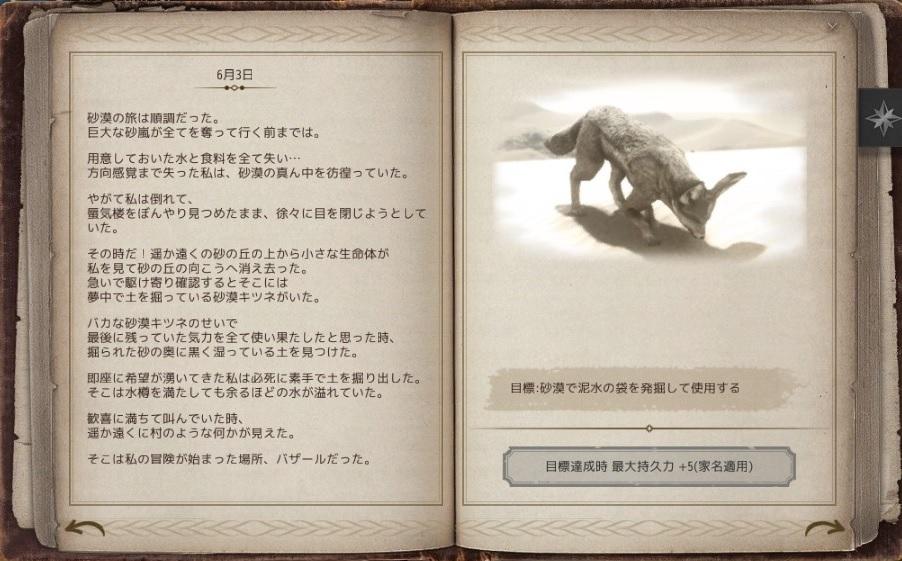 バルタリ冒険日誌11章01