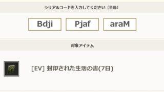 第31回さばくてれびのシリアルコード / (09/09)