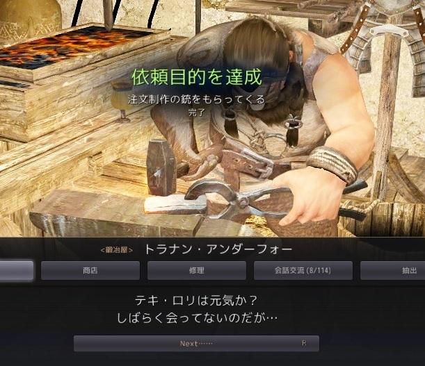 狙撃銃導入クエストはテキロリによるカモメとの死闘02