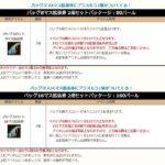 定期メンテ後情報 / 黄色生活アクセなマノスは実装されずギルド加入イベント(09/18)