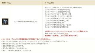 定期メンテ後情報 / 生活熟練の橙色等級なマノスシリーズ実装(09/25)