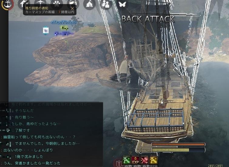 幽霊船に遭遇出来たので突進(衝角)あてて倒してきた03