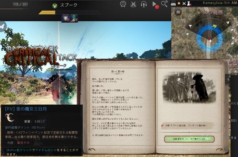 目次 / 黒い砂漠LS育成日記No.08【Part2401~Part2700】