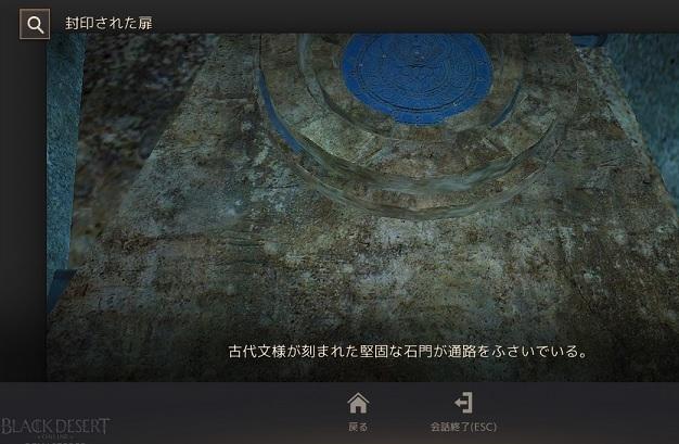 クラトゥカ遺跡の入り口の場所と入り方について04