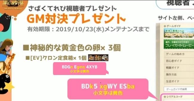 第32回さばくてれびのシリアルコード / オールキアの目のマップ紹介(10/15)