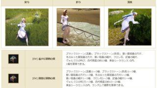 定期メンテ後情報 / 材料の束DROPイベントと皇室馬納品で儲けようイベント(10/02)