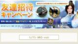 定期メンテ後情報 / イブルグ釣りイベントとイリヤ島の倉庫拡張券販売(11/13)