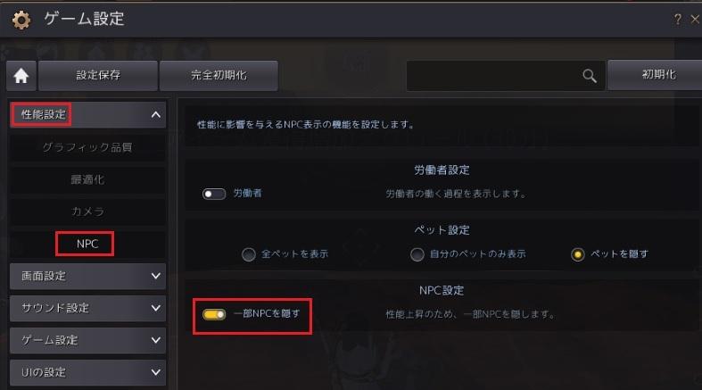 性能設定のNPCで余計なNPCを消すボタンが追加
