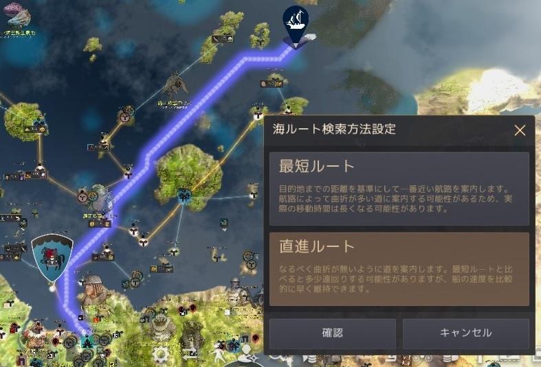 海ルートで最短ルートと直進ルートの切り替え方とその効果02