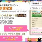 第33回さばくてれびのシリアルコード / GMの荷車象レース(11/11)