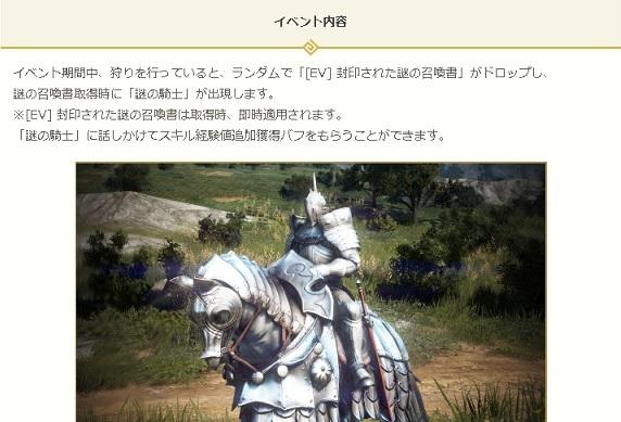 スキル経験値バフが貰えるイベントの謎の騎士