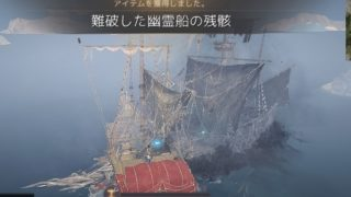 コックス海賊団の影亡霊と不審船に遭遇しました【黒い砂漠Par2771】