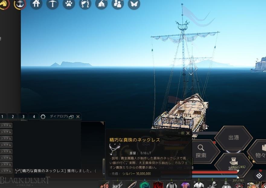 船の速度上がった不具合の原因が不明で再現できませんでした03