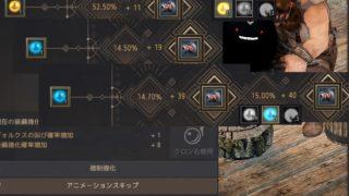 エフェリア駆逐艦のメイナ艦砲を作って+10に強化してきました【黒い砂漠Part2827】