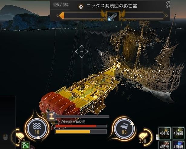 コックス海賊段の影亡霊と不審船に遭遇しました01