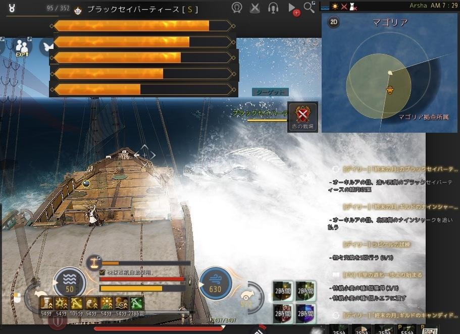 駆逐艦の+10メイナ艦砲(青装備)での攻撃力をご紹介04