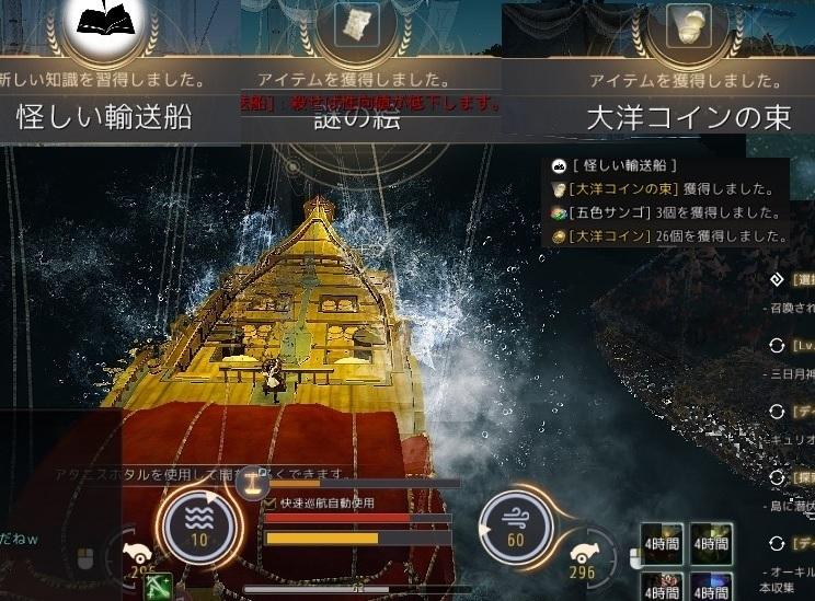 コックス海賊段の影亡霊と不審船に遭遇しました03