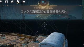 難破した幽霊船の残骸の薪割り結果は固定で1個でした【黒い砂漠Part2802】
