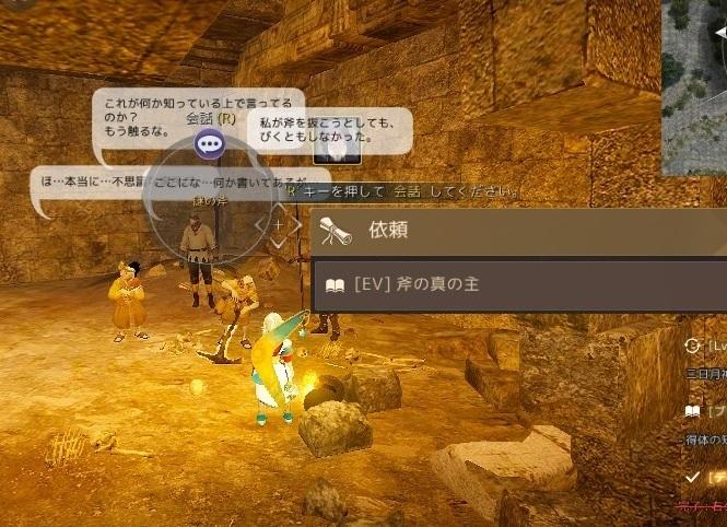 ガーディアン実装直前イベント「斧の真の主」01