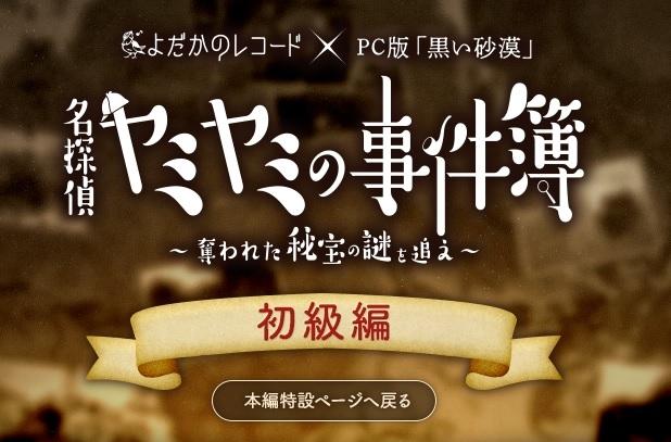 名探偵ヤミヤミの事件簿初級編01