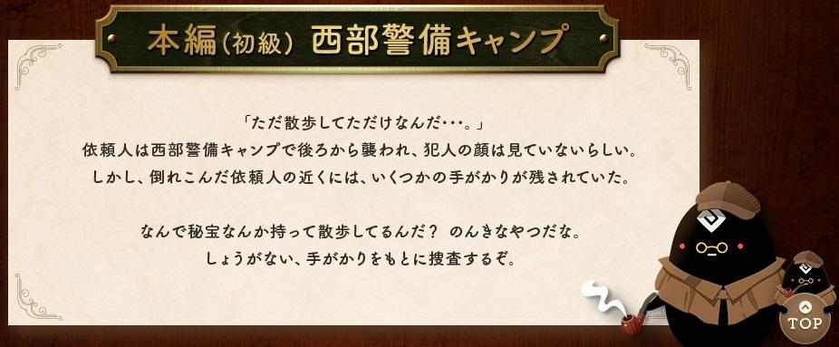 名探偵ヤミヤミの事件簿初級編の問題と解答00