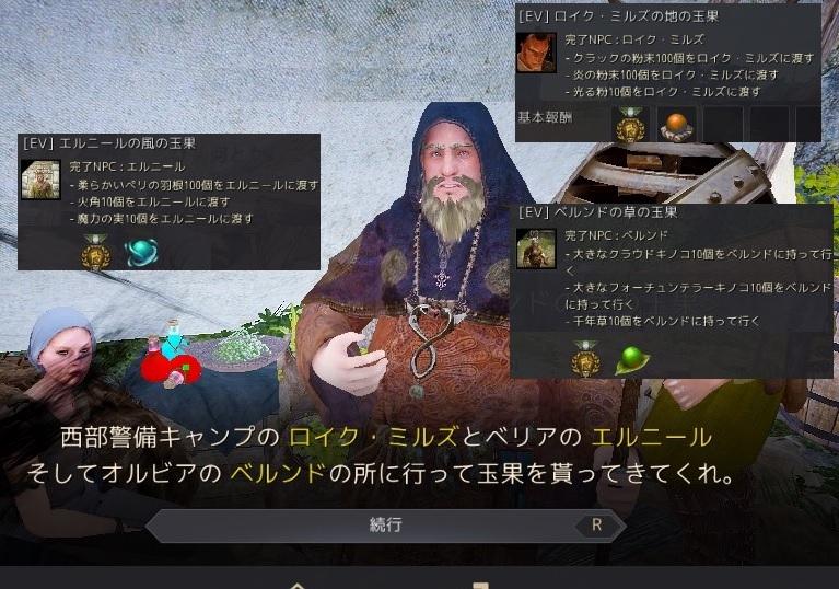 ガーディアン実装直前イベント「斧の真の主」02