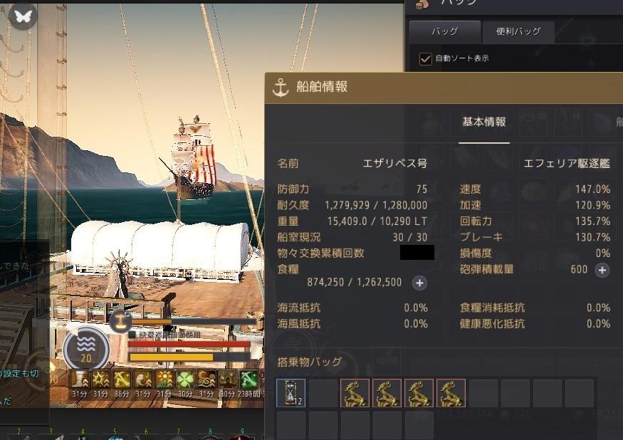 黒い砂漠 改良型護衛艦