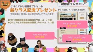 第34回さばくてれびのシリアルコード / ヤミヤミの謎Iとガーディアン紹介(01/16)