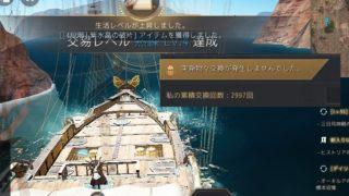 物々交換3000回で交易熟練LV4と航海職人LV6を達成【黒い砂漠Part2843】